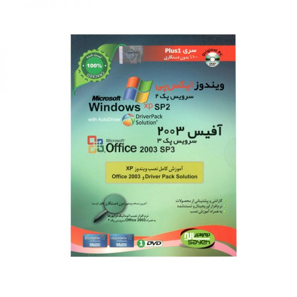 Windows XP SP2 SAYE