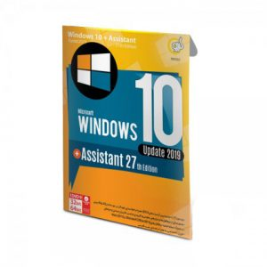 windows 10 + assistant DVD9 Gerdoo