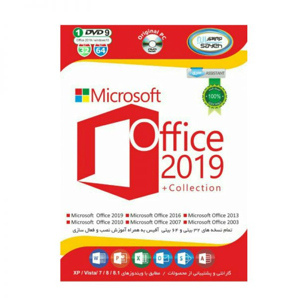 Office 2019+ Collection DVD9 Saye